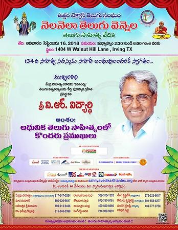 134th Nela Nela Telugu Vennela - Sahitya Vedika - September 16th, 2018