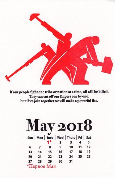May, 2018, LadyFrog