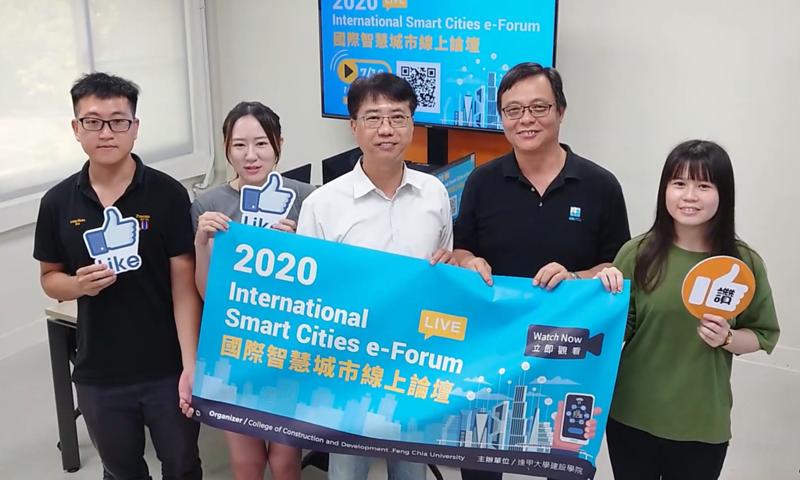 2020國際智慧城市線上論壇圓滿落幕,推進智慧城市建設與發展!