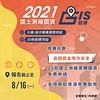 2021GIS競賽FB宣傳Banner_1200x1200px