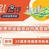 2021GIS競賽宣傳Banner-電子報首圖_760x480px