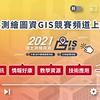2021GIS競賽頻道電子報宣傳