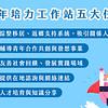 創生8月電子報Banner