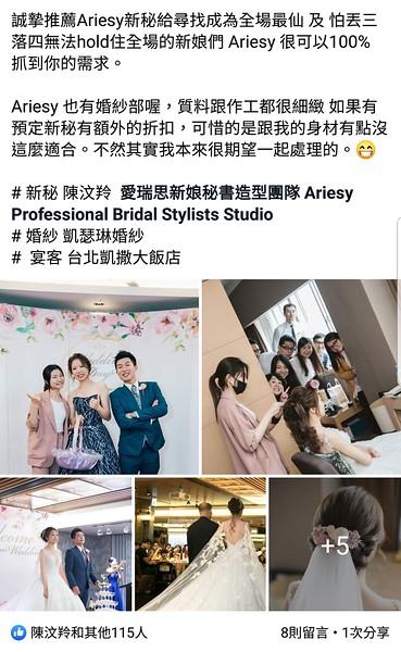fb新秘推薦,愛瑞思ARIESY,台北新秘推薦,新娘秘書,新秘推薦
