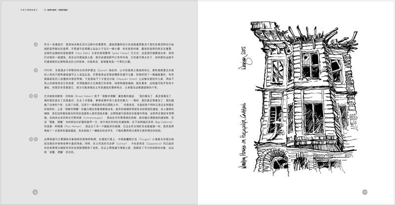 AAAAA建筑师内页_Page_013