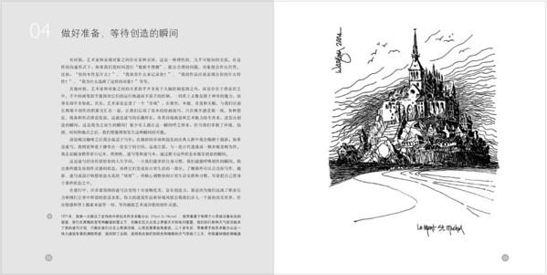 AAAAA建筑师内页_Page_016