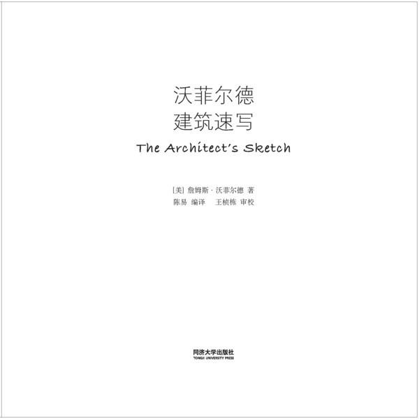 AAAAA建筑师内页_Page_001
