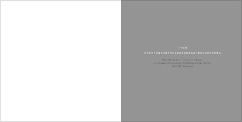 AAAAA建筑师内页_Page_002