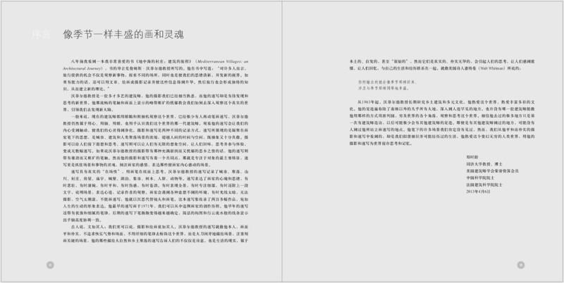 AAAAA建筑师内页_Page_004