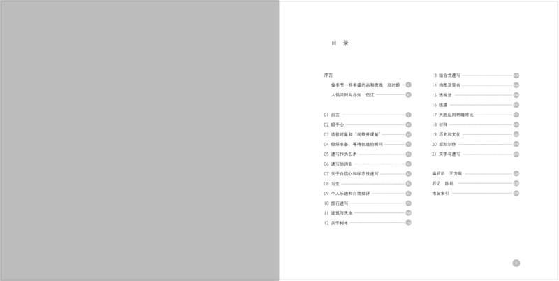 AAAAA建筑师内页_Page_003