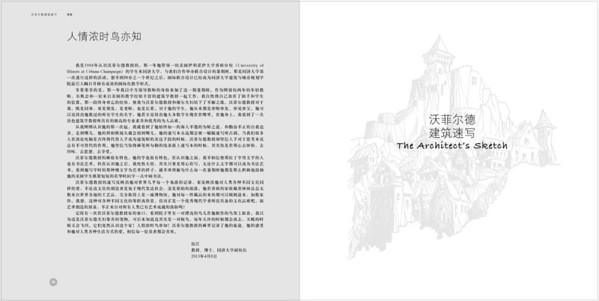 AAAAA建筑师内页_Page_005