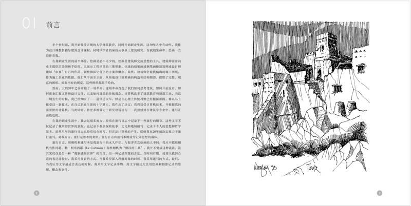 AAAAA建筑师内页_Page_006