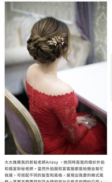 非常婚禮新秘推薦,愛瑞思ARIESY,台北新秘推薦,新娘秘書,新秘推薦,新人分享文
