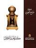 Maleeh Al Aoud Blend ABDUL SAMAD AL QURASHI 2010 United Arab Emirates