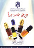 ABDUL SAMAD AL QURASHI Diverse 2015 United Arab Emirates 'Masters of royal perfume'