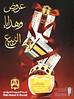ABDUL SAMAD AL QURASHI  Divers/Raman 2011 Émirats Arabes