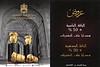 ABDUL SAMAD AL QURASHI 2013 United Arab Emirates spread