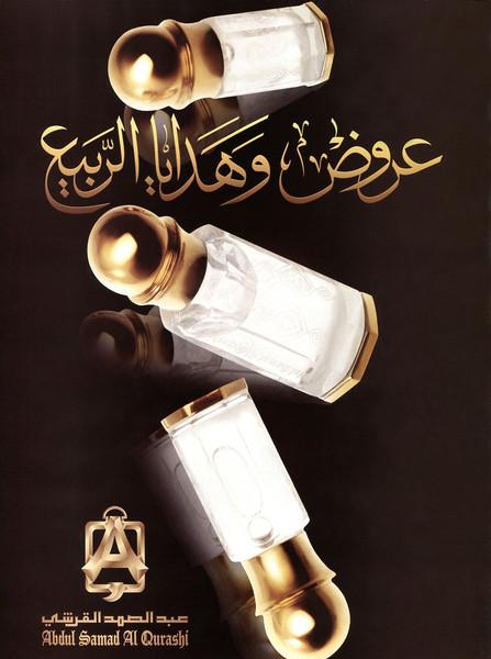 ABDUL SAMAD AL QURASHI 2011 United Arab Emirates spread