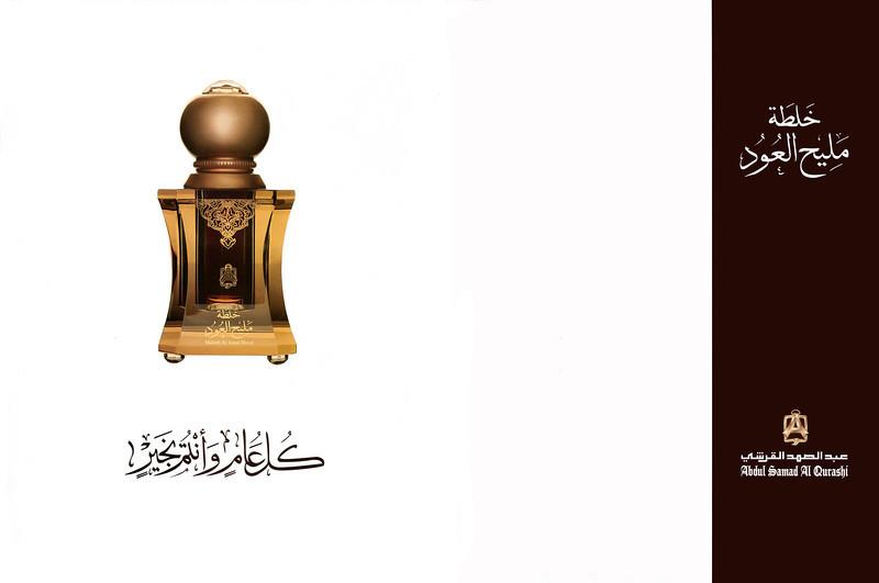 Maleeh Al Aoud Blend ABDUL SAMAD AL QURASHI 2010 United Arab Emirates spread