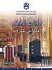 ABDUL SAMAD AL QURASHI Diverse 2014 United Arab Emirates
