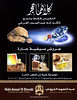 ABDUL SAMAD AL QURASHI Diverse 2008 United Arab Emirates