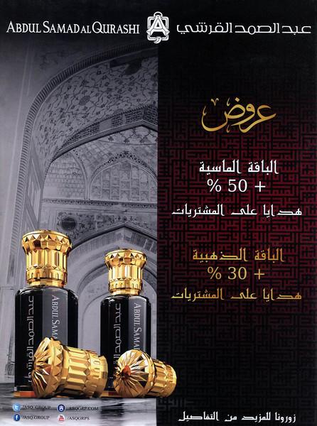 ABDUL SAMAD AL QURASHI 2013 United Arab Emirates