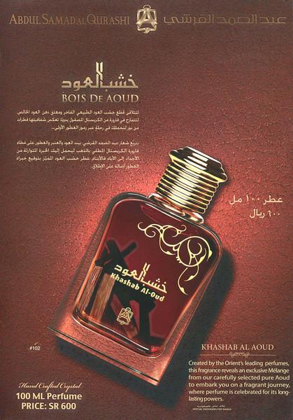 ABDUL SAMAD AL QURASHI Khashab Al-Oud (Special packaging for Saudia) 2013 Saudi Arabia 'Bois de aoud' (thick paper with glossy-matte effects)