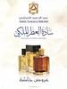 ABDUL SAMAD AL QURASHI Diverse (Blend - Safari Extreme - Khashab Al-Oud) <br /> 2014 United Arab Emirates 'Masters of royal perfume'