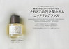 ANTIANTI & ORGANICS Neroli BIgarade 2016 Japan half page (advertorial Spur)