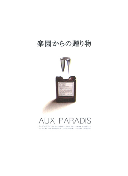 AUX PARADIS Citron 2016 Japan (small format)
