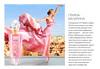 AVON Prima 2016 Russia half page (advertorial Караван Историй) 'Прима-балерина'
