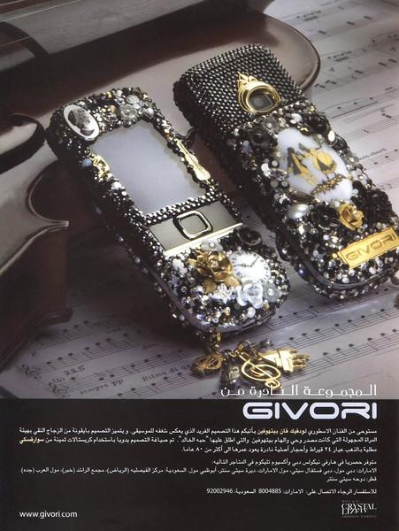 2009 GIVORY phone cases UAE (Sayidaty)