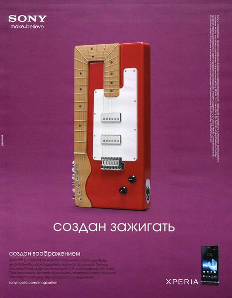 2012 SONY cell phones Russia (Men's Heath)