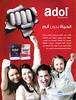 2012 ADOL analgesic UAE (Sayidaty)