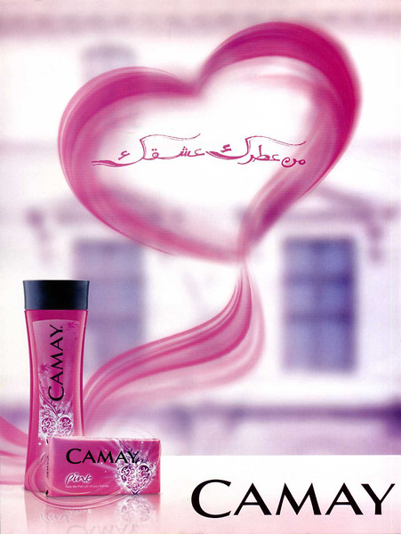 2009-2010CAMAY Pink shower gel United Arab Emirates (Sayidaty)