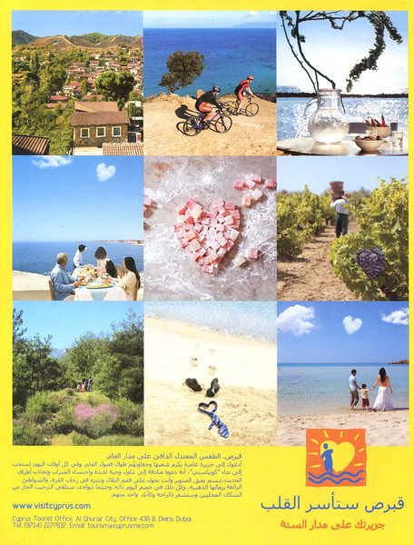2010 CYPRUS Travel United Arab Emirates (Sayidaty)