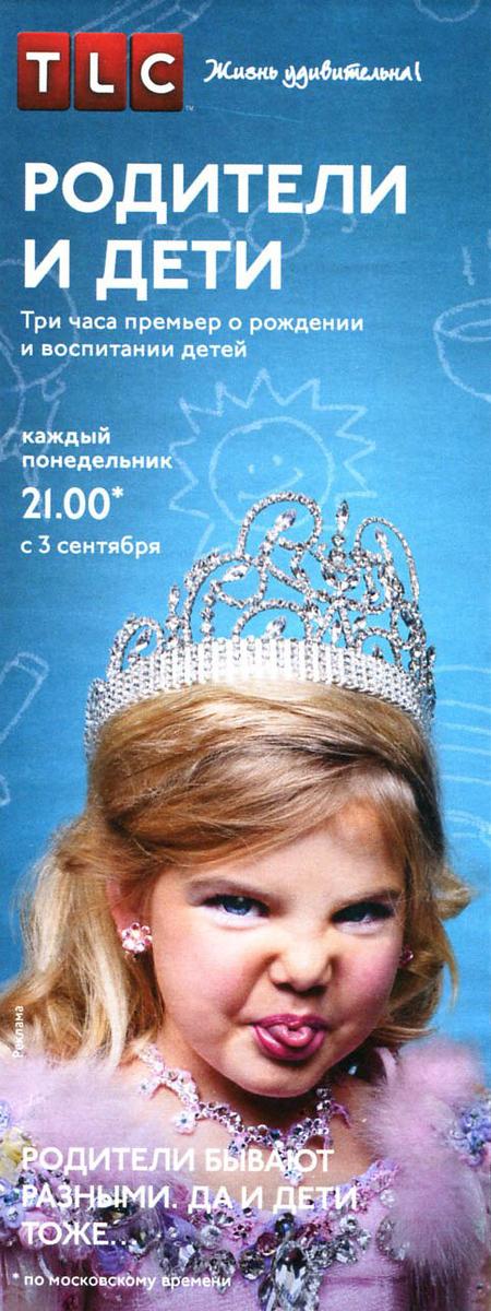 2012 TLC TV channel Russia (half page Psychologies)
