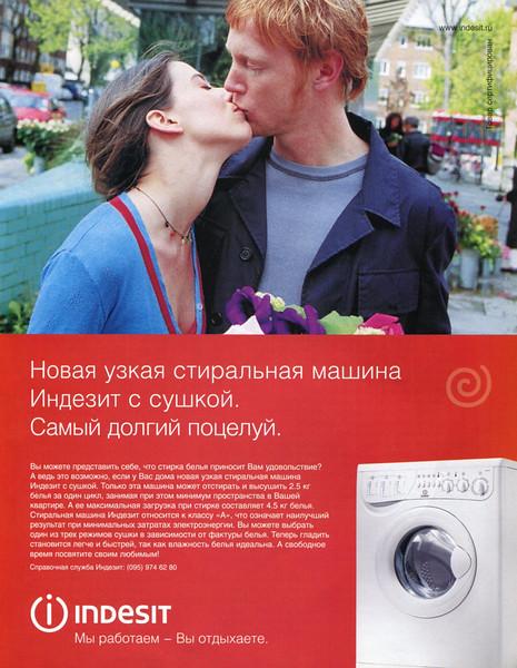 2003 INDESIT washing machines: Russia (Cosmopolitan) 'The longest kiss'