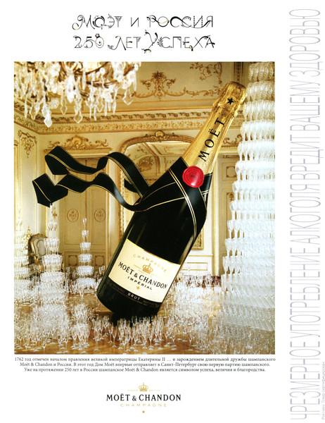 2012 MOËT & CHANDON champagne: Russia (Elle)