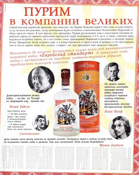 2011 KAUFFMAN Еврейский Стандарт (Jewish Standard) kosher vodka: Russia (Hello)