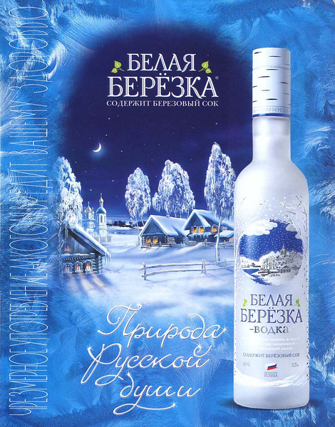 2012 БЕЛАЯ БЕРЕЗКА (LITTLE WHITE BIRCH TREE) vodka Russia (Maxim)