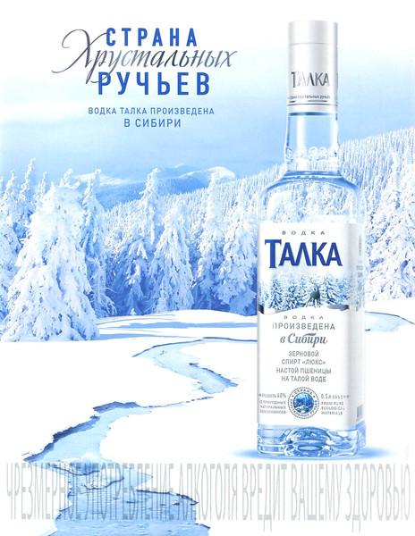 2012 TALKA vodka Russia (Maxim)