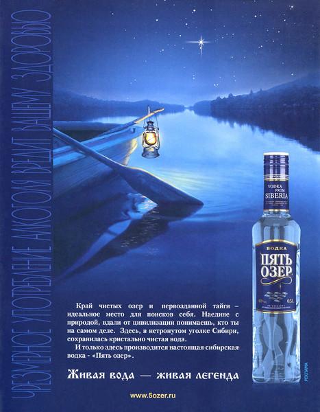 2012 ПЯТЬ ОЗЕР (FIVE LAKES) vodka Russia (Maxim)