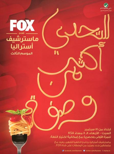 2011 FOX TV network United Arab Emirates (Sayidaty)