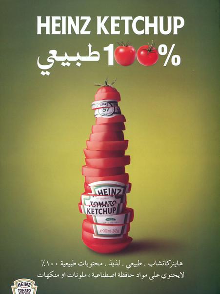 2015 HEINZ ketchup Saudi Arabia (Sayidaty)