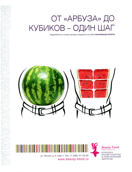 2014 BEAUTY TREND plastic surgery clinic Russia (GQ) 'Fron watermelon to cubes  - in one step'