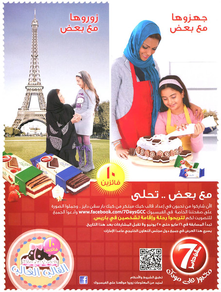 2012 SEVEN DAYS cake bars United Arab Emirates (Sayidaty) add keywords