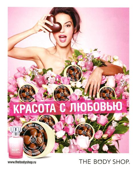 2012 THE BODY SHOP cosmetics Russia 'Красота с любовью'