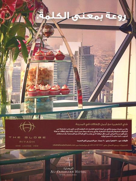 2015 AL FAISALIAH HOTEL  (Riadh) Saudi Arabia (Sayidaty)
