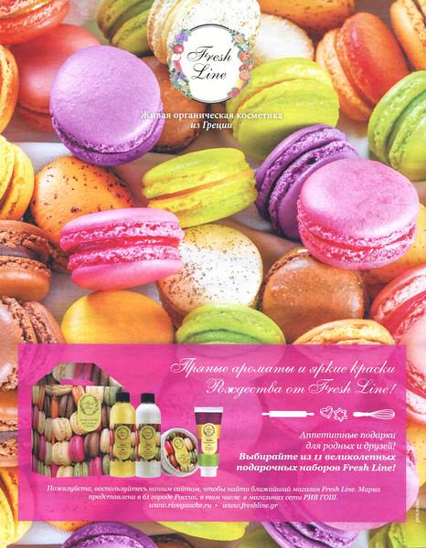 2014 FRESH LINE natural cossmetics Russia